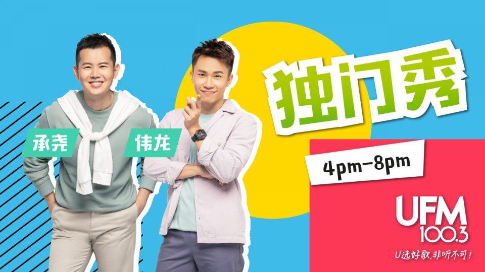 UFM1003-EDT-Show