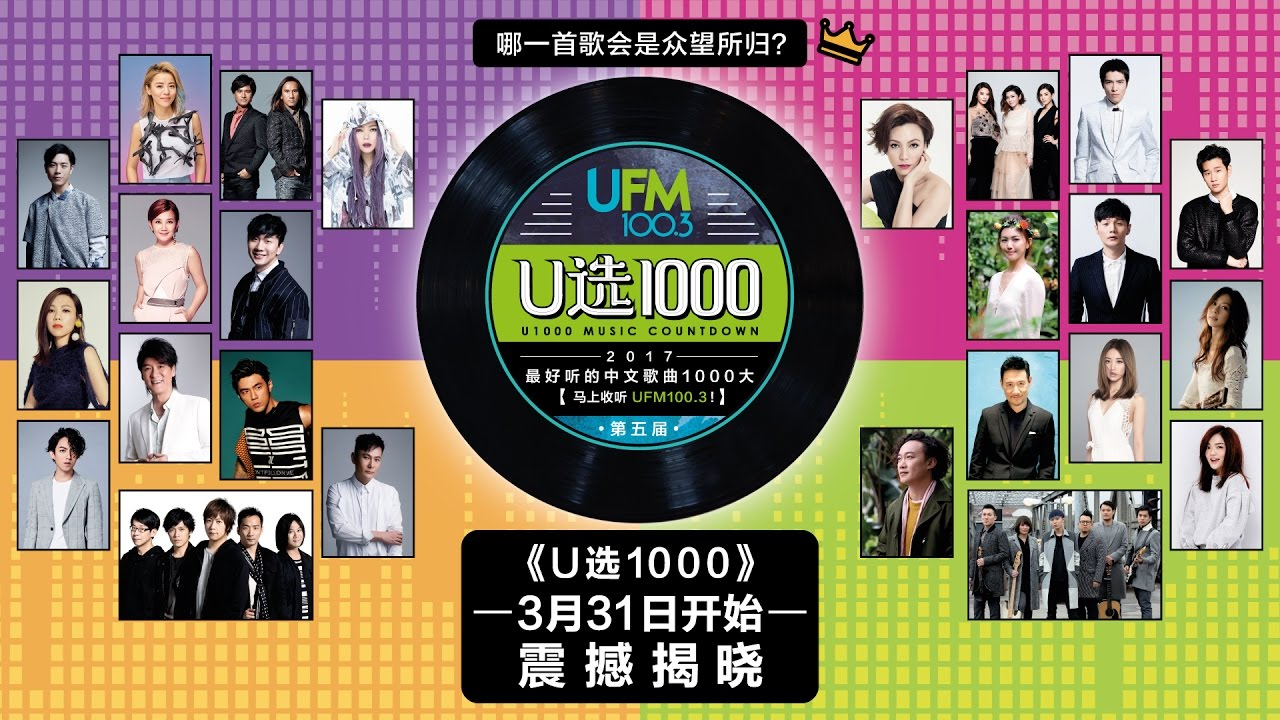 《U选1000》正在倒数!U1000 MUSIC COUNTDOWN IS NOW ON