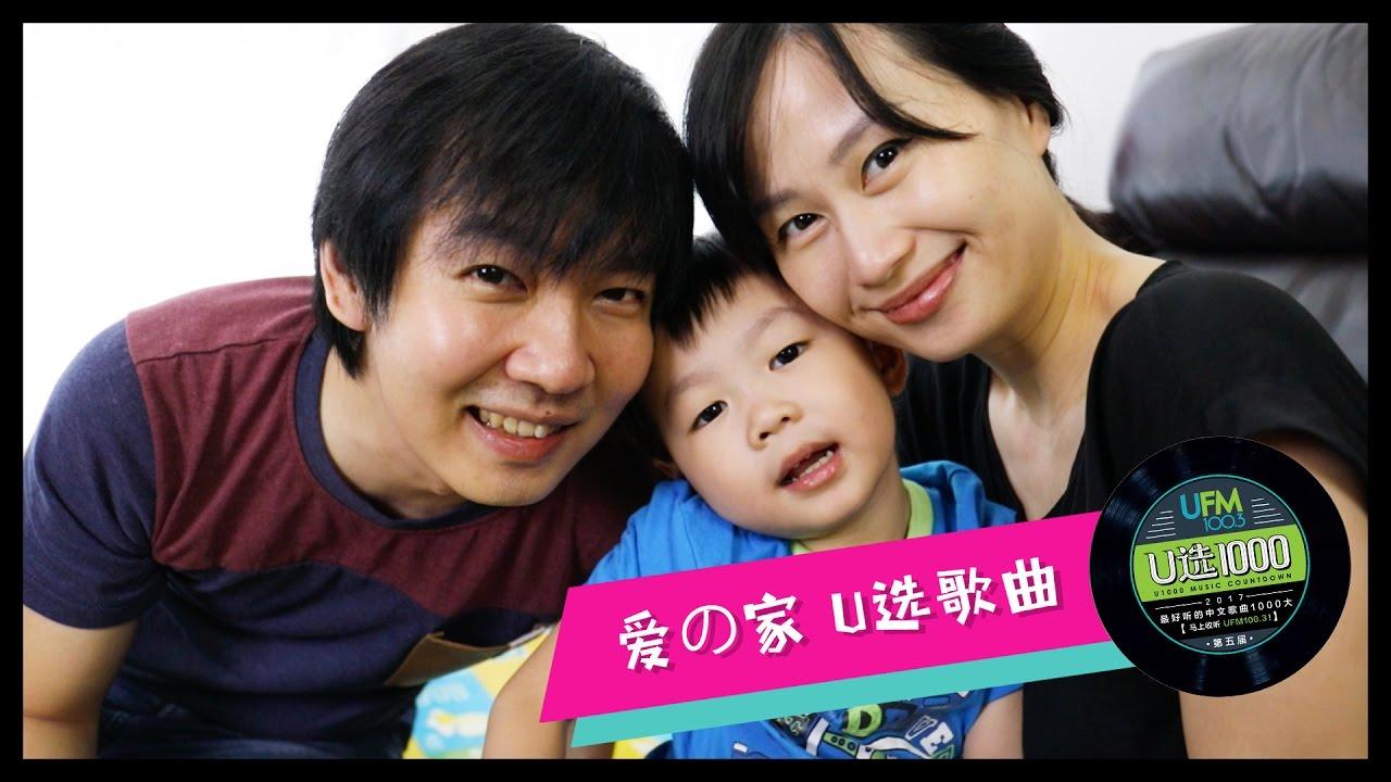 《U选1000》爱の家 Joreimi 的U选歌曲