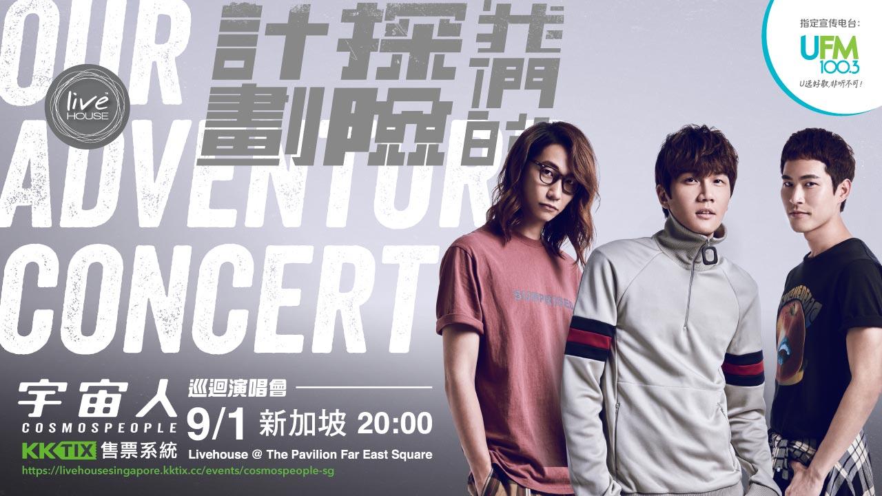 宇宙人「我们的探险计划」世界巡回演唱会 新加坡