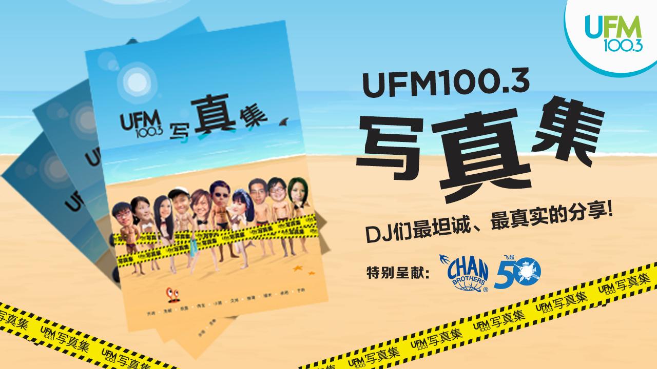 《UFM100.3 写真集》