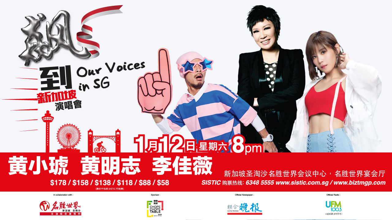 飙到新加坡演唱会 Our Voices in SG