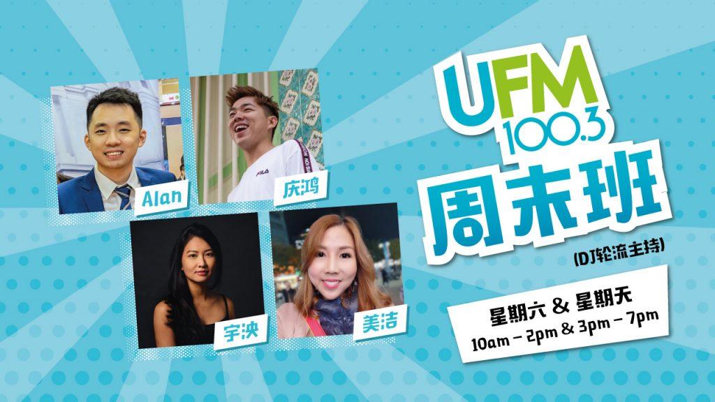 UFM100.3 周末班