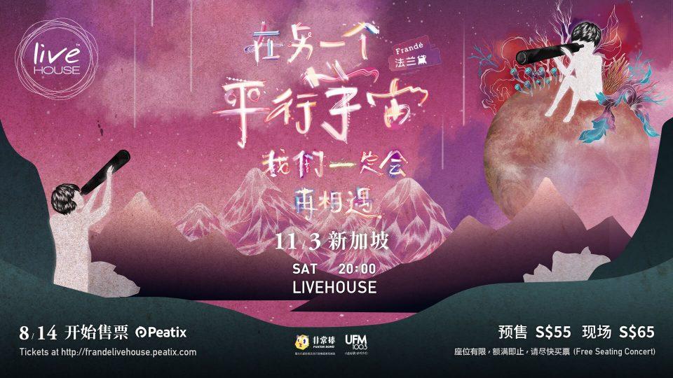 Facebook_event_新加坡 (1)