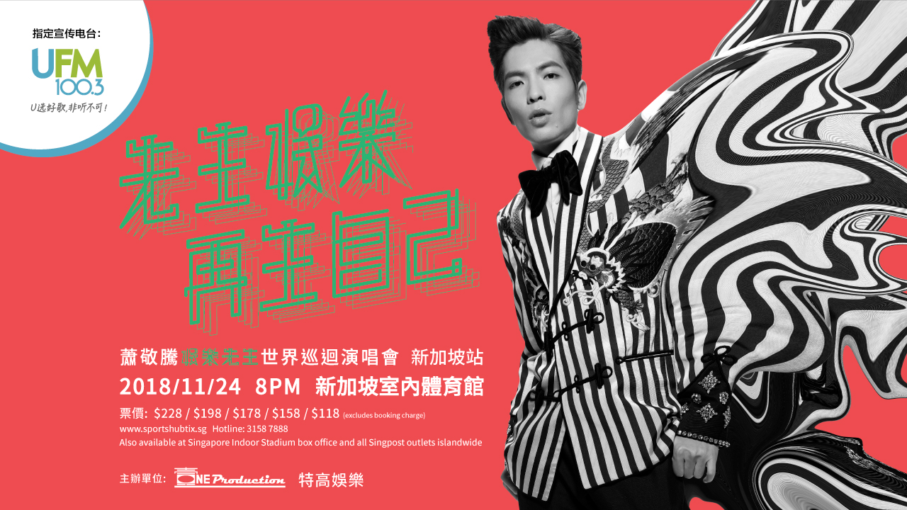 """""""萧敬腾 娱乐先生 世界巡回演唱会"""" 新加坡站"""