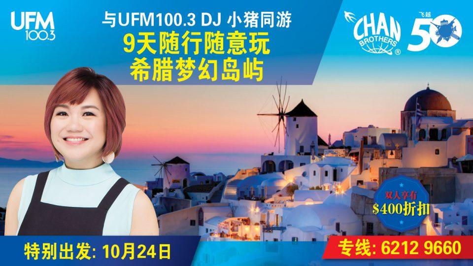 UFM 1298X720 xiao zhu