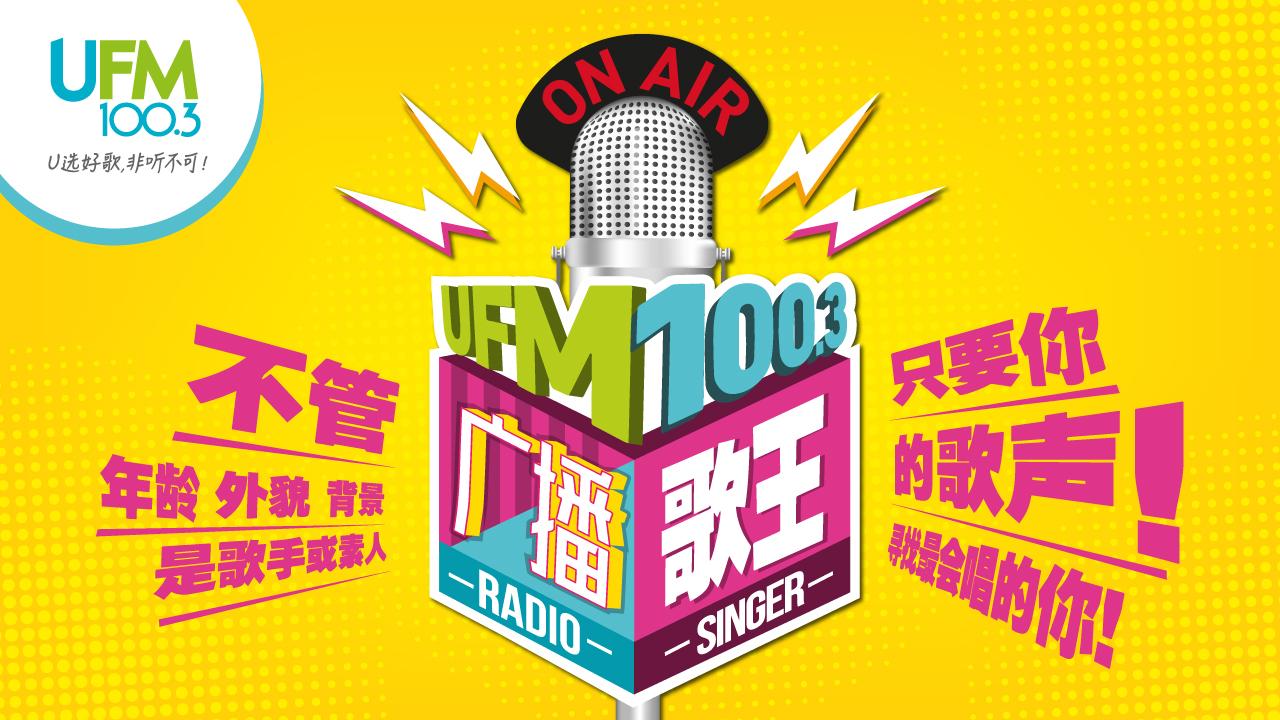 UFM100.3《广播歌王》