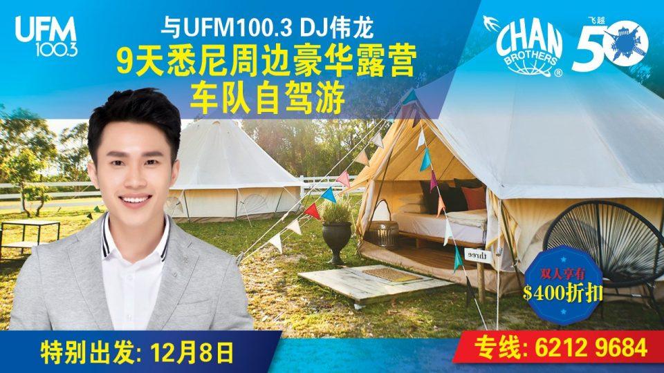 UFM 1298X720 wei longR