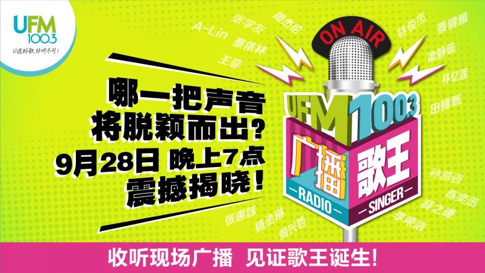 UFM Radio Singer_Finale_Homepage