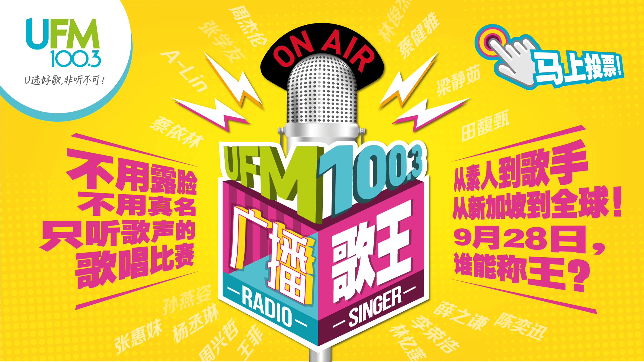 UFM100.3 广播歌王