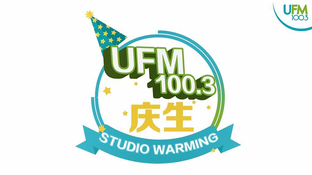 UFM100.3 庆生 Studio Warming