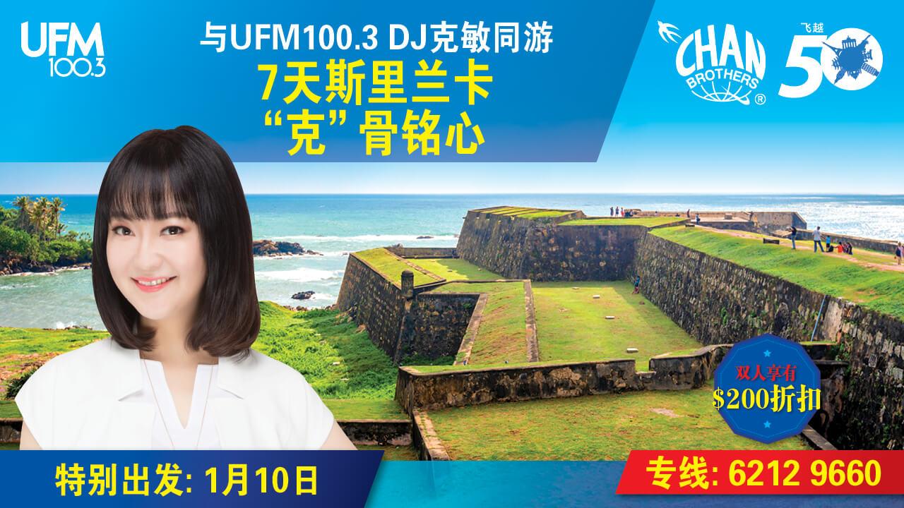 """与UFM100.3 DJ克敏同游7天斯里兰卡""""克""""骨铭心"""