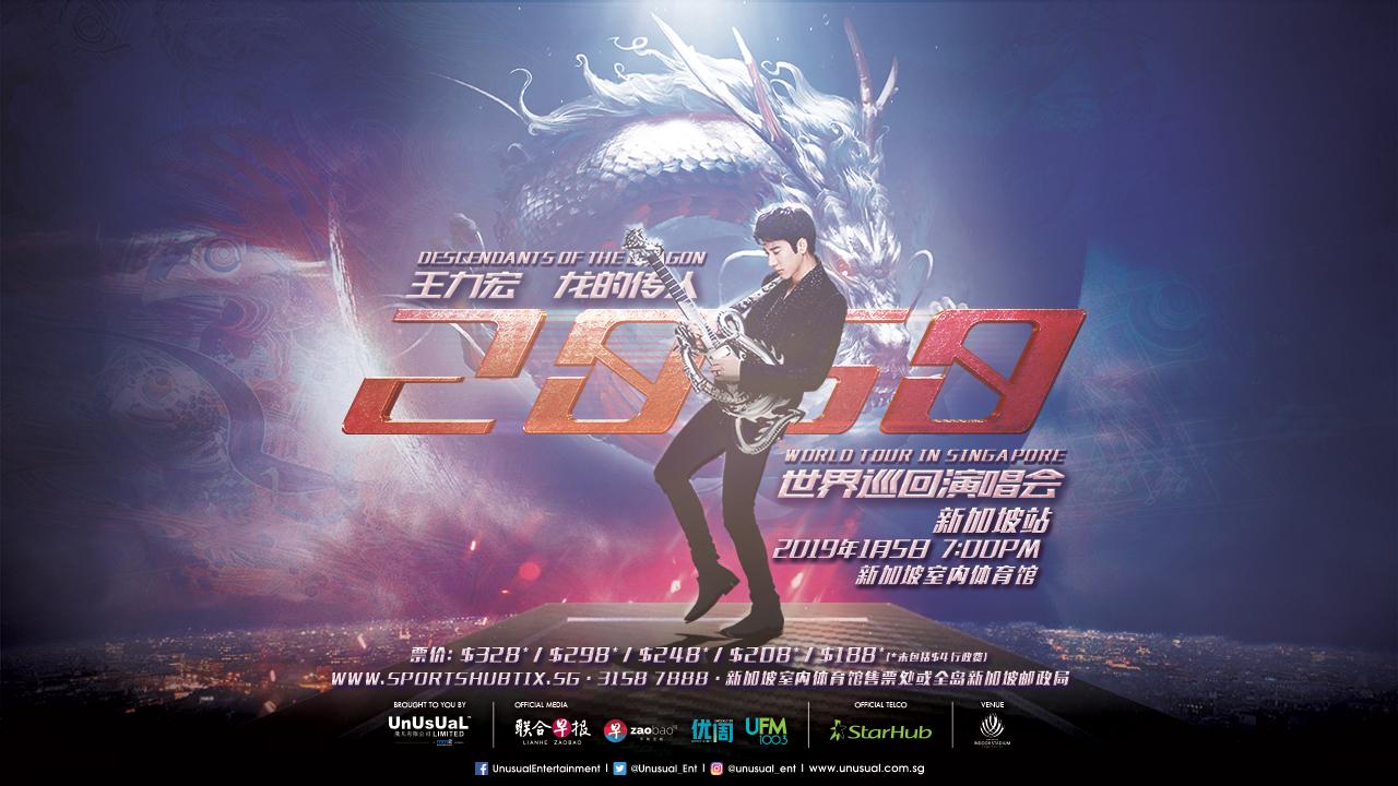 王力宏《龙的传人2060》世界巡回演唱会
