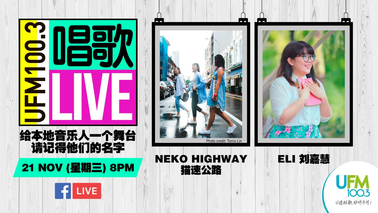 UFM100.3 唱歌LIVE @ 11月21日