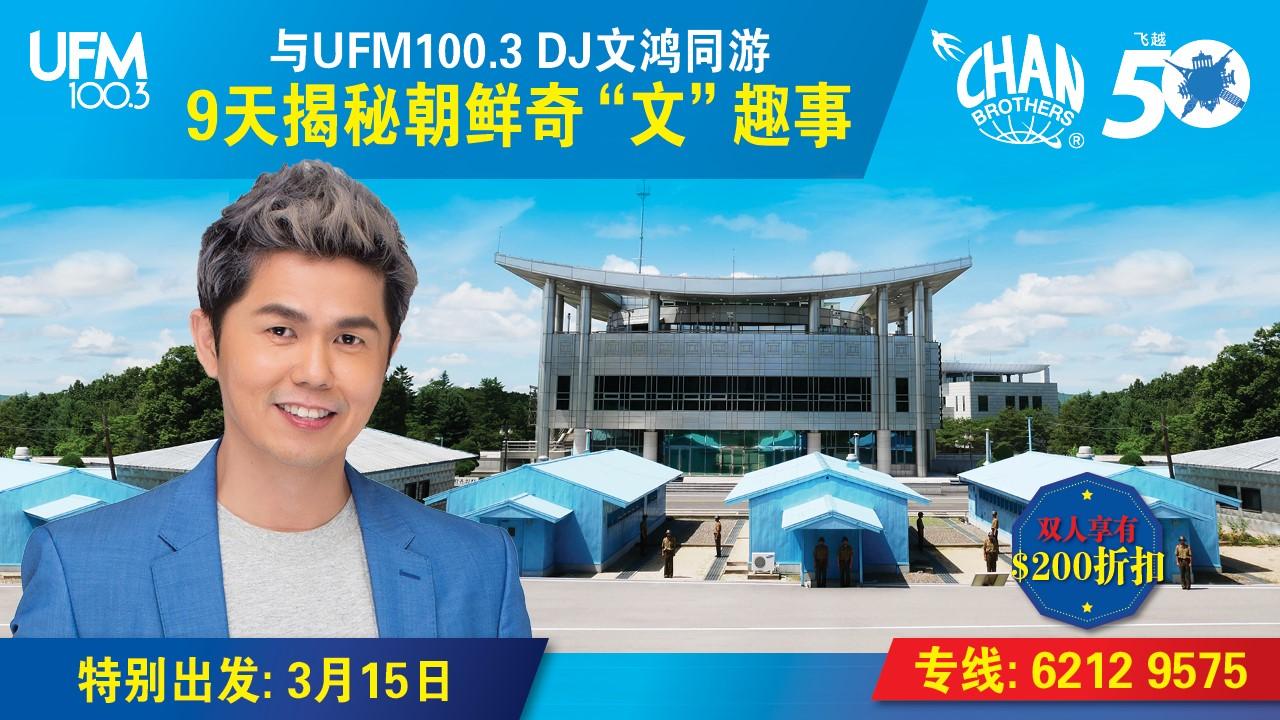 """与UFM100.3 DJ文鸿同游9天揭秘朝鲜奇""""文""""趣事"""