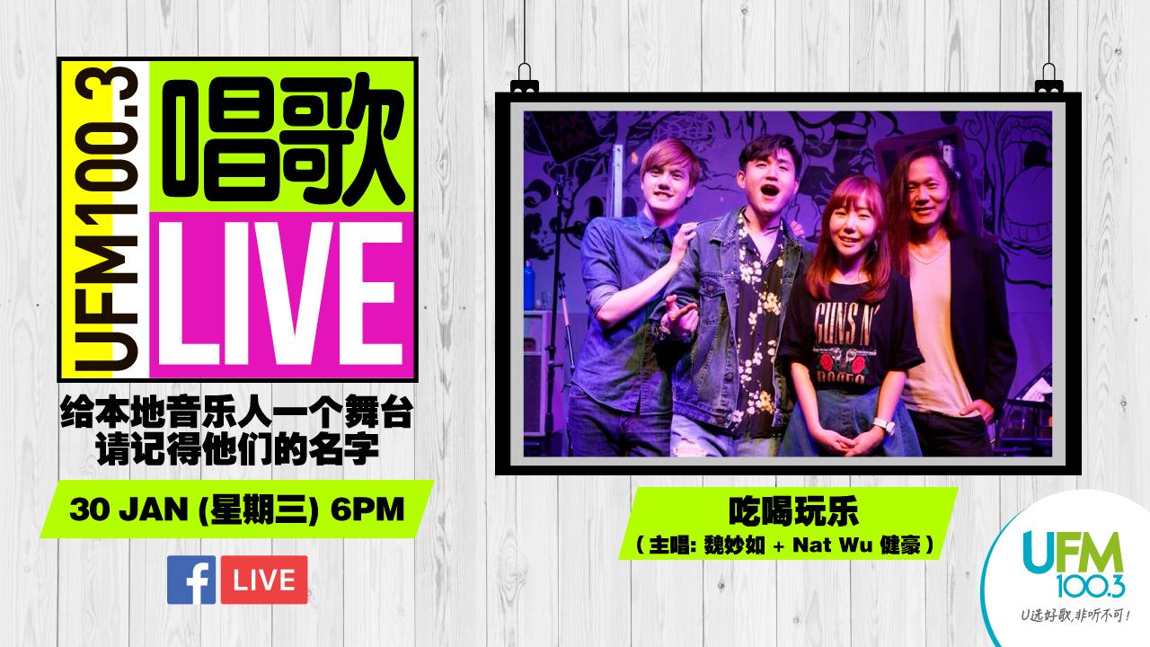 UFM100.3 唱歌LIVE @ 1月30日