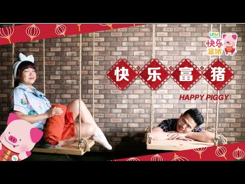 "UFM100.3 新年歌《快乐富猪》完整MV (2019 UFM100.3 CNY SONG ""HAPPY PIGGY"" MV)"