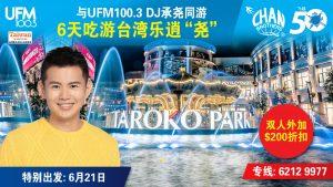 """与UFM100.3DJ承尧同游 6天吃游台湾乐逍""""尧"""""""