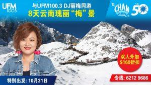 """与UFM100.3 DJ丽梅同游8天云南瑰丽""""梅""""景"""