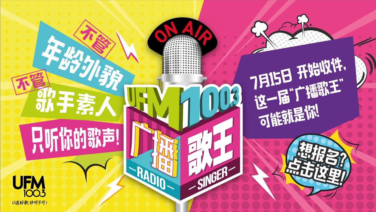 UFM100.3 广播歌王  - 条款与条件
