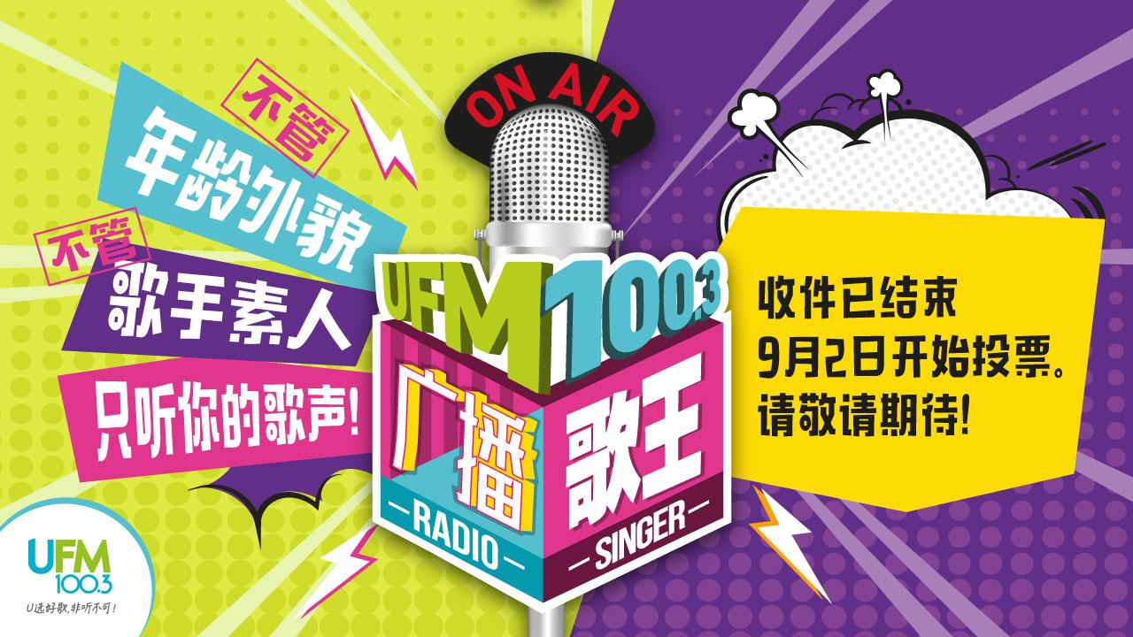 UFM100.3 广播歌王  - 参赛方法