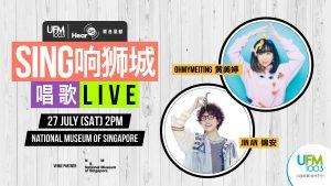 UFM100.3和Hear65联合呈献:SING响狮城,唱歌LIVE! (第5场)