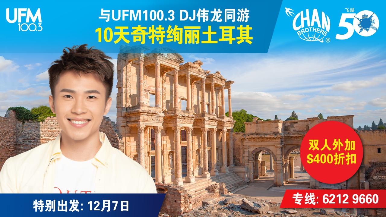 与UFM100.3 DJ伟龙同游10天奇特绚丽土耳其