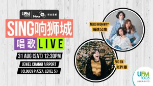 UFM100.3和Hear65联合呈献:SING响狮城,唱歌LIVE! (第6场)