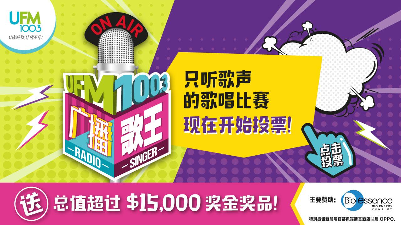 UFM100 3 - U选好歌,非听不可!