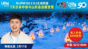与UFM100.3 DJ文鸿同游7天日本中部与山形县追樱赏雪