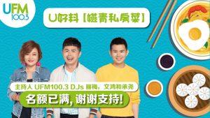 UFM100.3【U好料 - 嬿青私房菜】