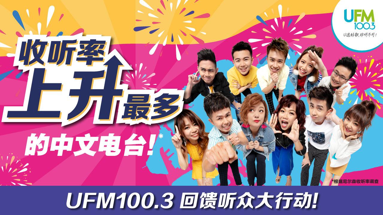 UFM100.3 收听率上升!