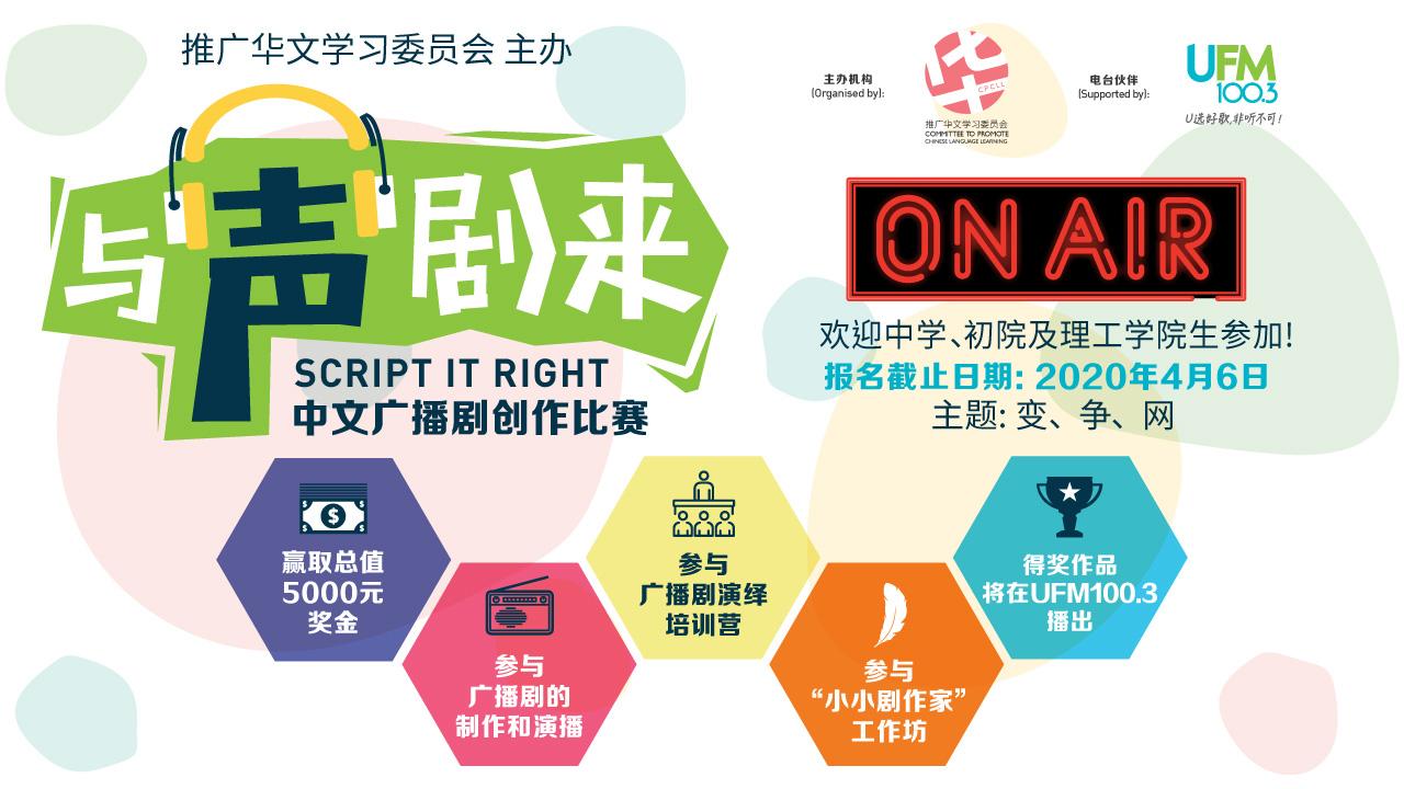 """""""与声剧来"""" 中文广播创作比赛 2020"""