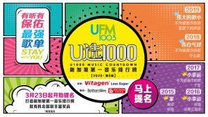 """迈入第8年,新加坡第一榜""""U选1000""""如约而至"""
