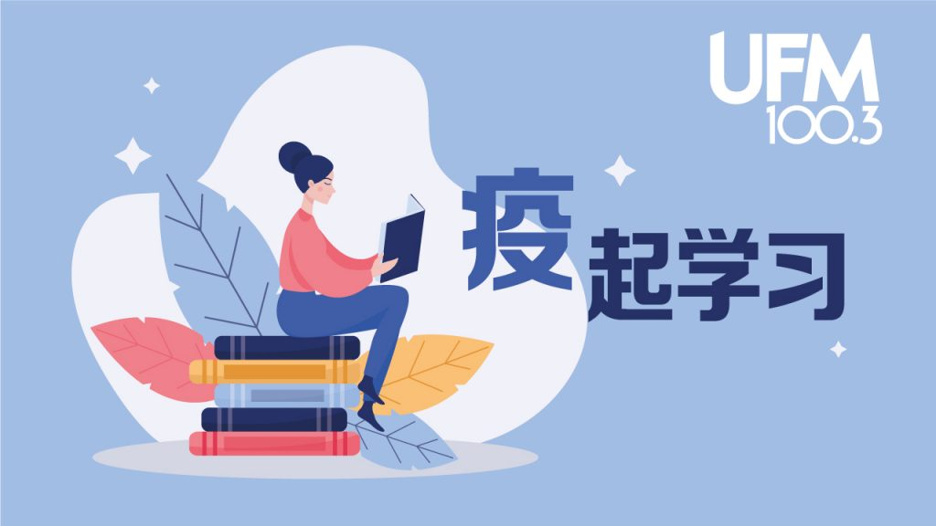 UFM100.3-疫起学习-Learning-Together-Web