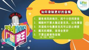 UFM100.3 广播歌王  - 怎么录制更好的音频