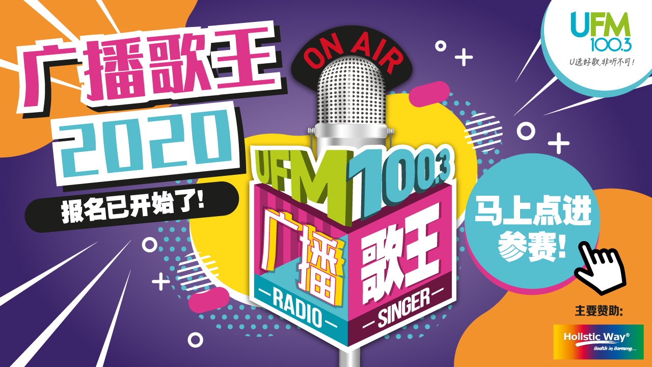 UFM100.3 广播歌王  - 广播歌王战火再起