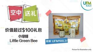 送!总价值超过$100小绿蜂Little Green Bee礼包!