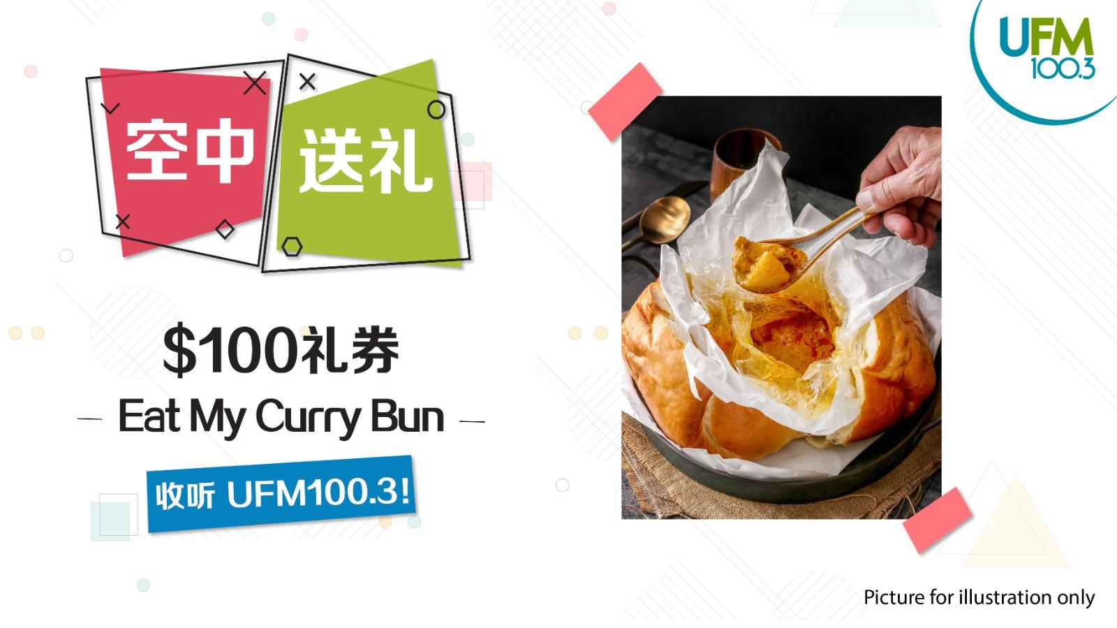 送!总价值$100 Eat My Curry Bun 礼券!