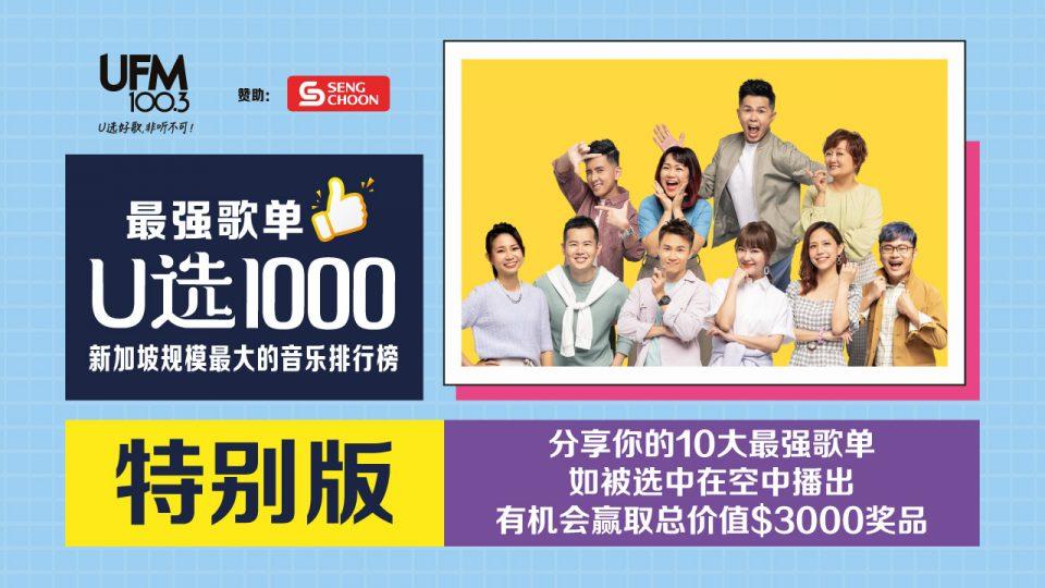 U1000-Special-Series-homepage-3